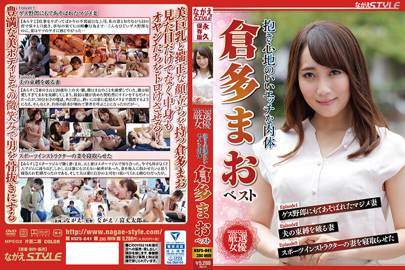 A Naughty Body That Is Comfortable To Hold Mao Kurata Best
