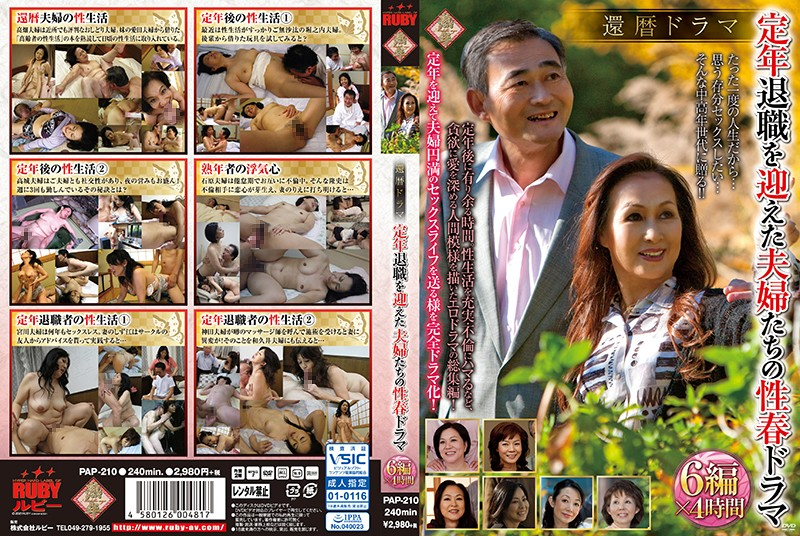 Sixtieth Birthday Drama 6 Sex Spring Dramas Of Couples Who Have Reached Retirement Age X 4 Hours