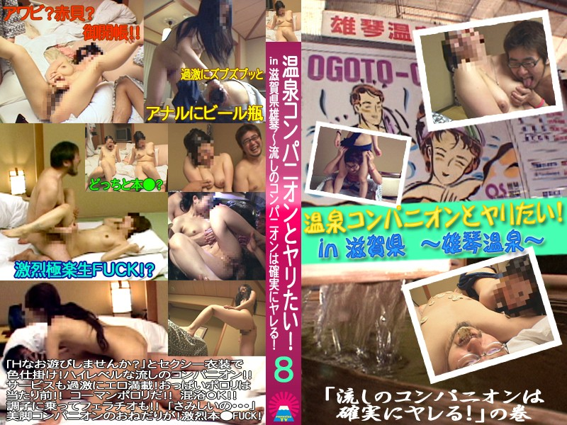 I Want A Hot Spring Companion And Spear! (8) In Shiga Prefecture Okoto-Sink Companion Surely!