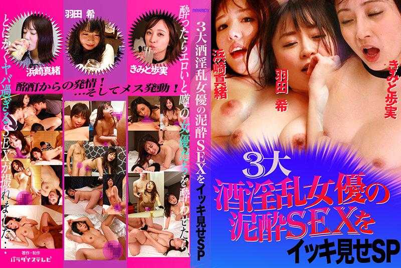 3 Heavy Sake Nasty Actress Mud ● Show Sex Ikki Sp