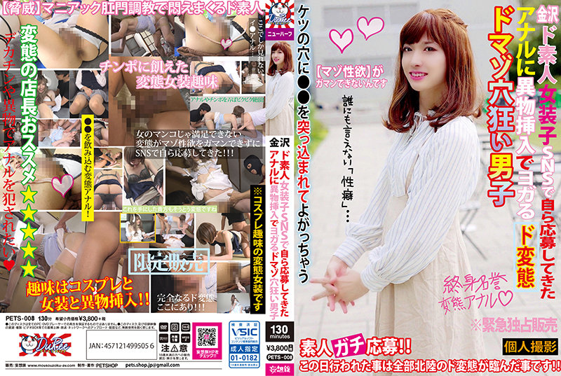 Kanazawa Do Amateur Crossdresser Domaso Hole Crazy Boys Doyoga By Inserting Foreign Objects In Anal That Has Applied On Sns