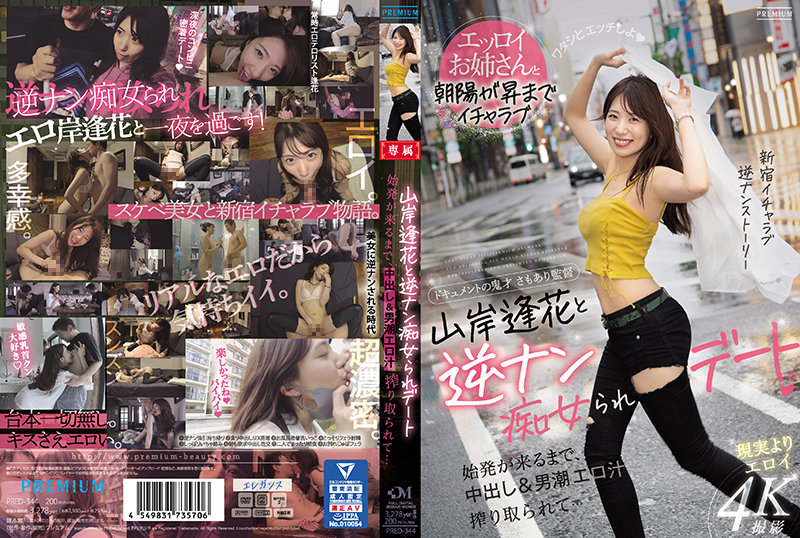 Aika Yamagishi And Reverse Nan Slut And Date Until The First Train Comes, Creampie & Male Tide Erotic Juice Is Squeezed ...