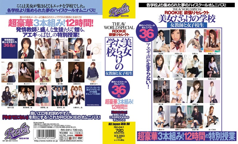 The Av World Special Rookie Greedy Selection School Full Of Beauty Female Teacher And School Girls