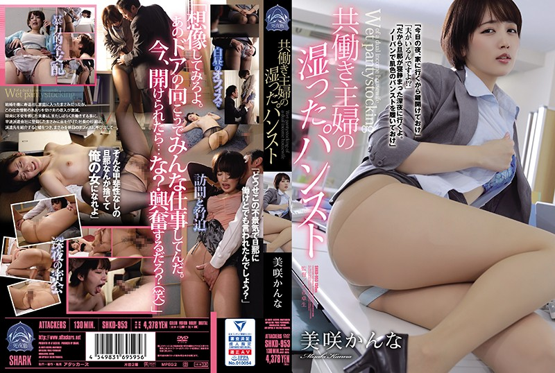 Wet Pantyhose Of A Double-Income Housewife Kanna Misaki
