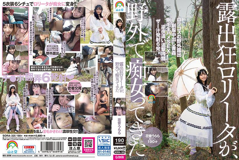 Exhibitionist Rota Has Been A Filthy Girl Outdoors Urara Kanon
