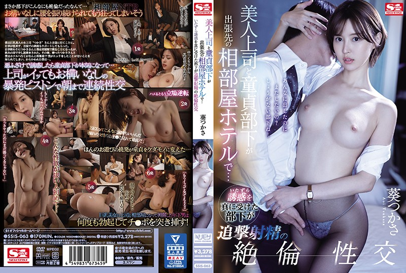 A Beautiful Boss And A Virgin Subordinate Are On A Business Trip At A Shared Room Hotel ... A Subordinate Who Is Truly Seduced By Mischief Is A Pursuit Ejaculation Unequaled Sexual Intercourse Aoi Tsukasa