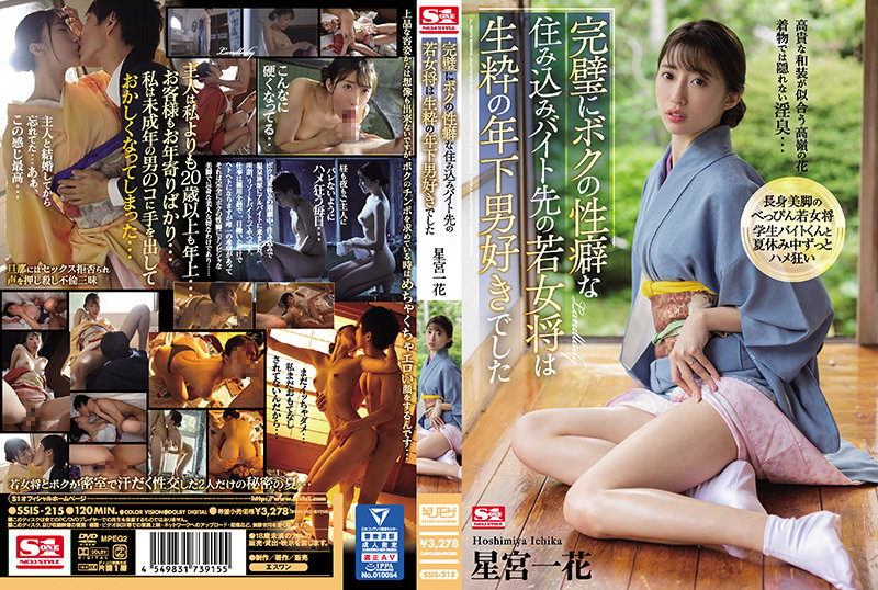 Ichika Hoshimiya, The Young Lady Who Lived In My Propensity To Live In, Liked A Genuine Younger Man.