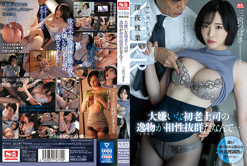 Late-Night Overtime Ntrr The Gem Of The Elderly Boss I Hate Is Excellent Compatibility ... Tsubaki Sannomiya