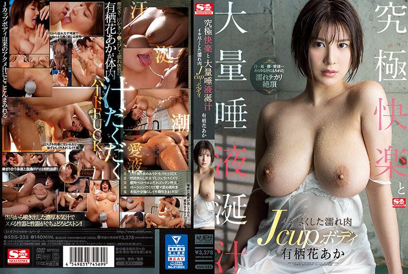 Ultimate Pleasure And Massive Saliva Soup Wet Meat Jcup Body Aka Asuka