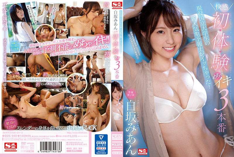 A New Weather Forecaster Who Is An Active National University Student Has Gone Crazy! Mian Shirasaka Pleasure First, Body, Test 3 Production