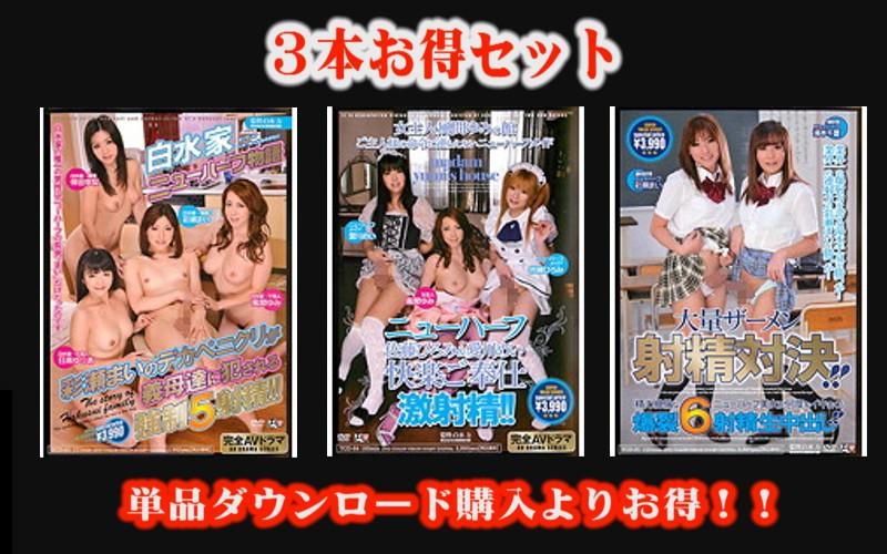 [Discount Set] Shiramizu Family New Half Story, New Half Hiromi Sato & Mei Aikawa Pleasure Service Ejaculation! ! -Mass Semen Ejaculation Showdown! !