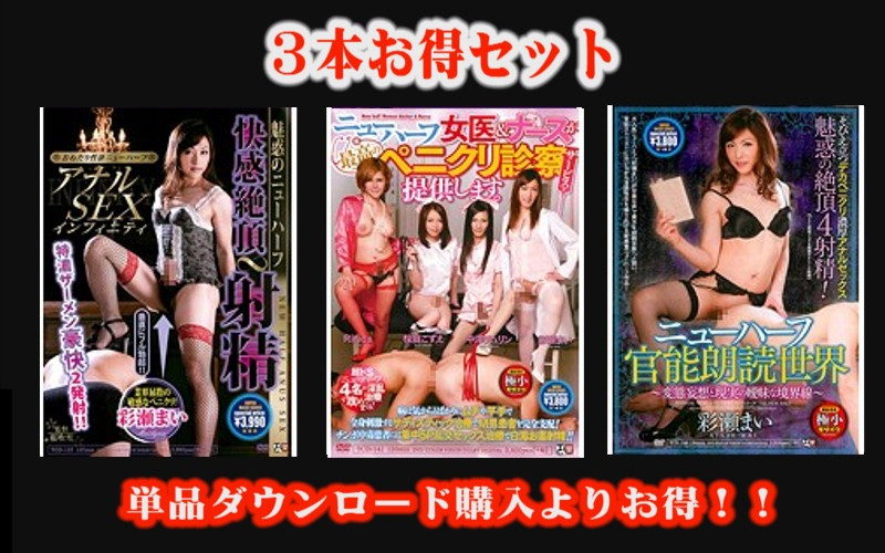 [Discount Set] The Fascinating Shemale Pleasure Cum Ejaculation, Shemale Female Doctor & Nurse Will Provide The Best Penikuri Examination Service.・ Transsexual World Reading