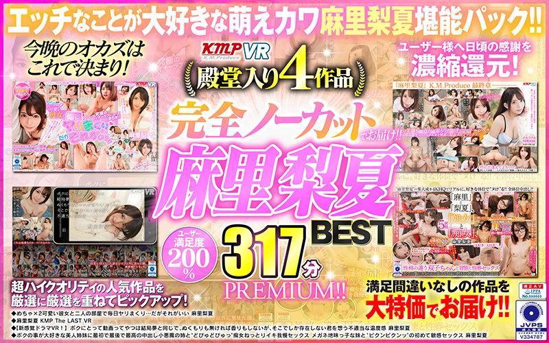 [Vr] Mari Rika Best3 17 Minutes Premium! !!