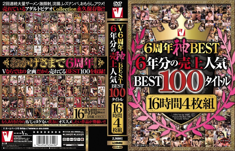 V6 Anniversary God Best 6 Years Sales Popularity Best100 Title 16 Hours